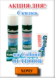 �������� ��� ����� �� ������ Collonil OUTDOOR